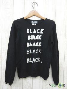 ブラックコムデギャルソン BLACK COMME des GARCONS ニットの買取実績